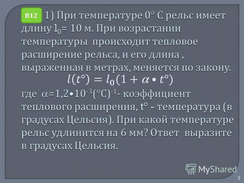3 1) При температуре 0° С рельс имеет длину l 0 = 10 м. При возрастании температуры происходит тепловое расширение рельса, и его длина, выраженная в метрах, меняется по закону. где =1,210 -3 (° С ) -1 - коэффициент теплового расширения, t° - температ