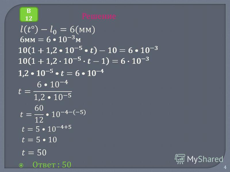 4 Решение Ответ : 50 В 12