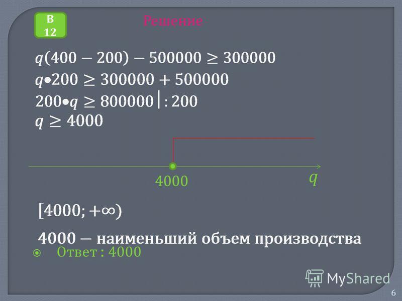 6 Решение Ответ : 4000 В 12 4000 q