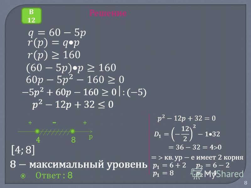 8 Решение Ответ : 8 В 12 84 ++ - p