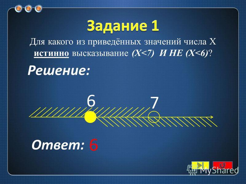 14 Таблица истинности АА 10 01
