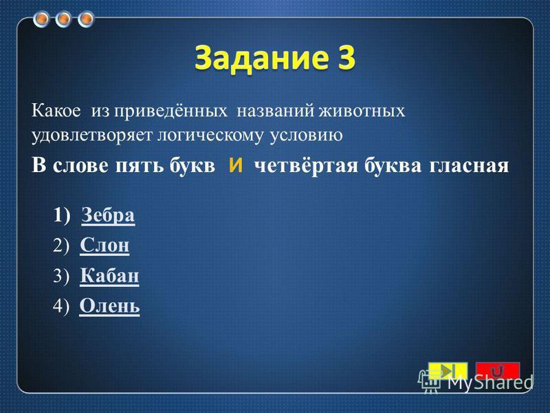 Для какого из приведённых значений числа X ложно высказывание (X<6) ИЛИ НЕ (Х<7)? 6 7 Ответ: 6 Решение:
