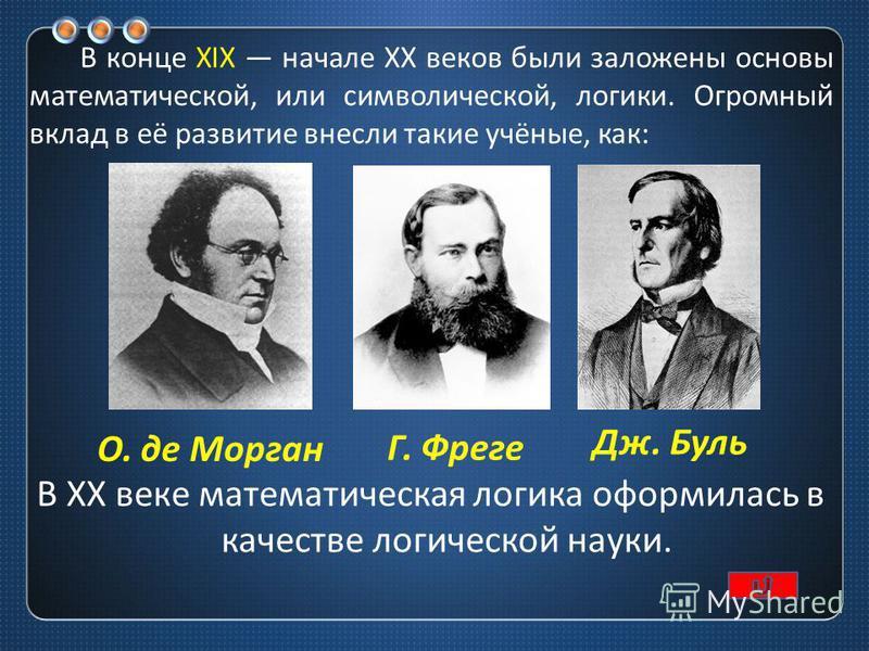 Логика - « наука о правильном мышлении » « искусство рассуждения » Логика как наука зародилась в Древней Греции и её основателем считается древнегреческий философ Аристотель