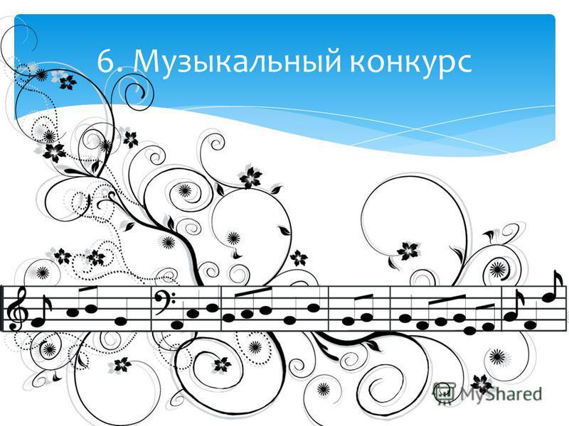 6. Музыкальный конкурс