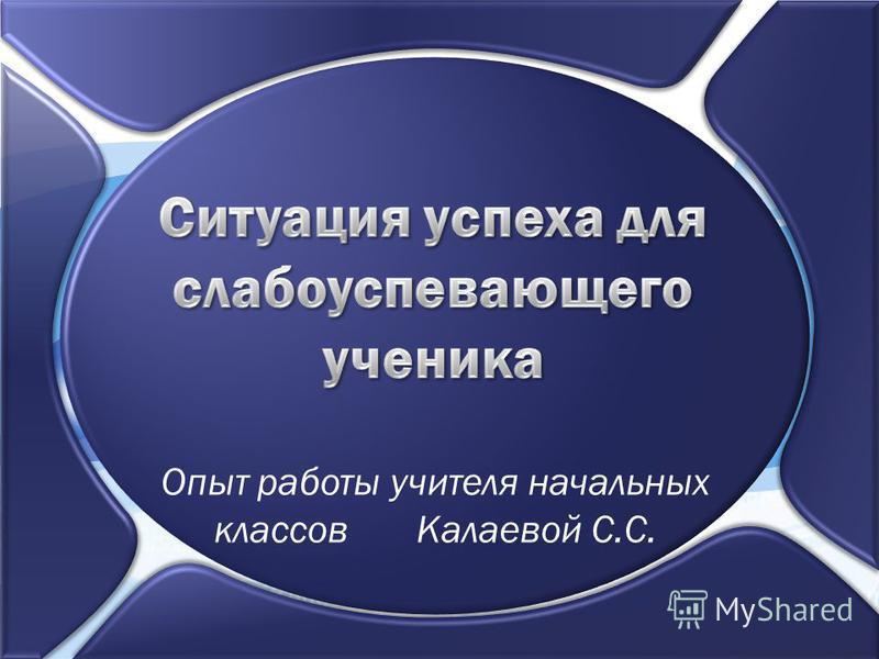 Опыт работы учителя начальных классов Калаевой С.С.