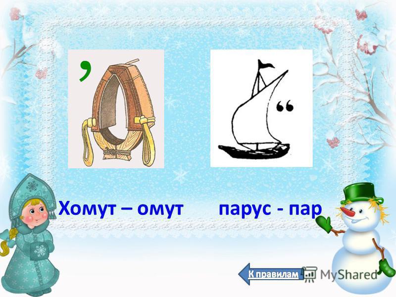 Источники: Понятие «ребус» и правила разгадывания - http://ja- rastu.ru/news-all/gam-devel/gam-devel-rebus/135-rebusy- pravila-sostavleniya-i-razgadyvaniya.htmlhttp://ja- rastu.ru/news-all/gam-devel/gam-devel-rebus/135-rebusy- pravila-sostavleniya-i-