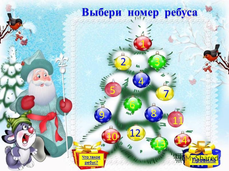 Здравствуйте, детишки! Девчонки и мальчишки! В гости к вам уже спешу И подарочки несу. А, чтобы вы не скучали, Пока Деда Мороза ждали - Ребусы мои разгадайте, По картинкам и знакам Слова составляйте.