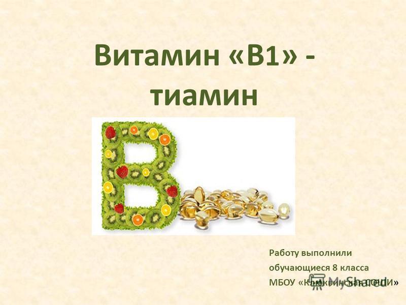 Витамин «В 1 » - тиамин Работу выполнили обучающиеся 8 класса МБОУ «Клюквинская СОШИ»