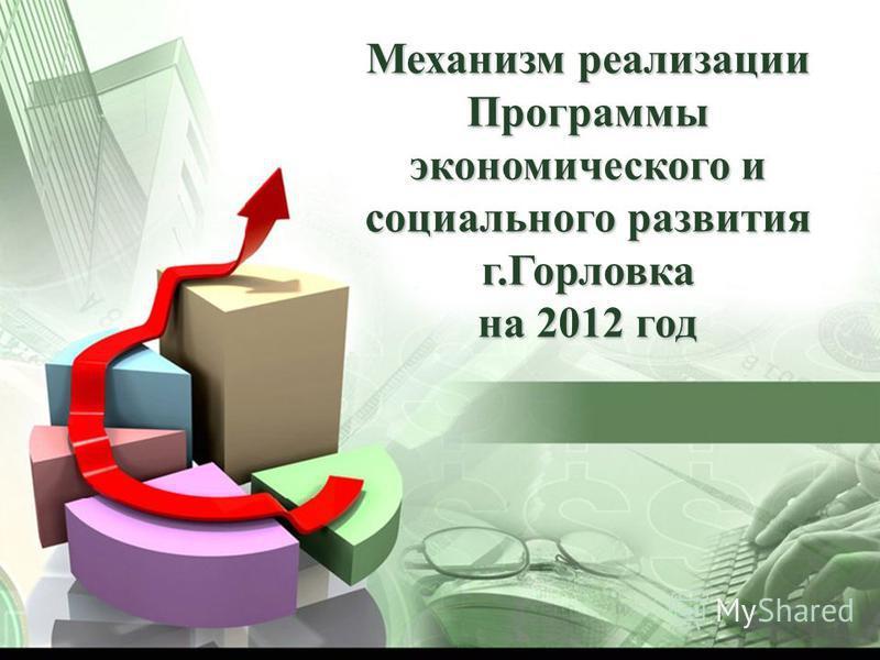 Механизм реализации Программы экономического и социального развития г.Горловка на 2012 год