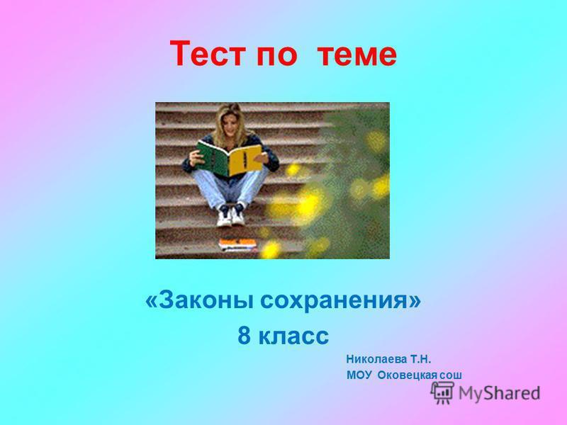 Тест по теме «Законы сохранения» 8 класс Николаева Т.Н. МОУ Оковецкая сош