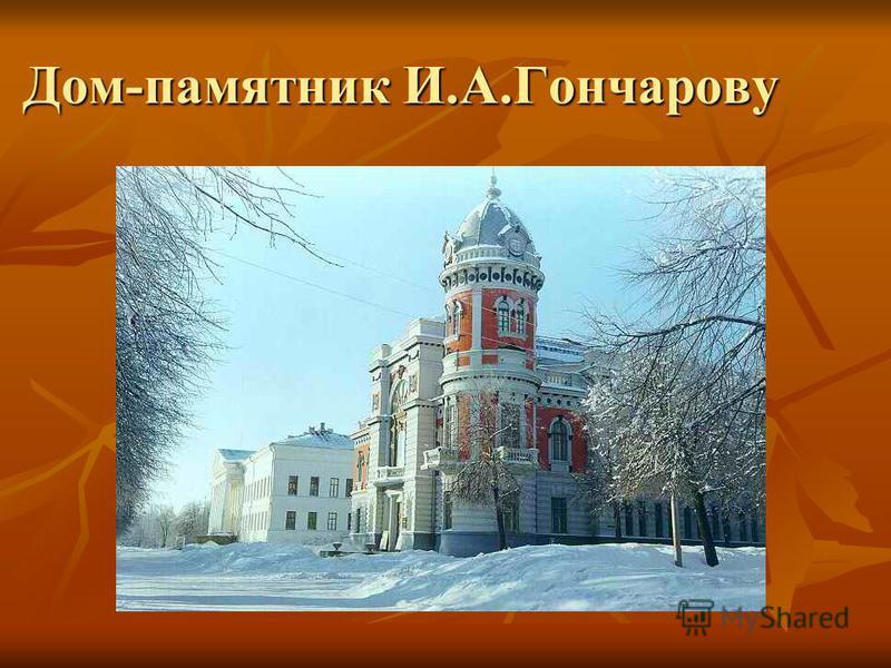 Дом-памятник И.А.Гончарову