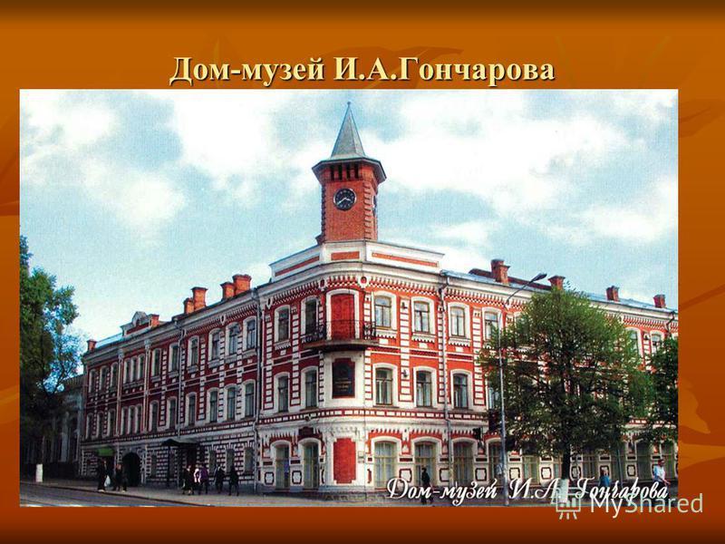 Дом-музей И.А.Гончарова