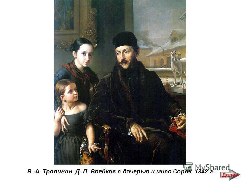 В. А. Тропинин. Д. П. Воейков с дочерью и мисс Сорок. 1842 г.. Далее