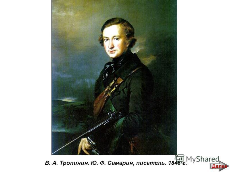 В. А. Тропинин. Ю. Ф. Самарин, писатель. 1846 г. Далее
