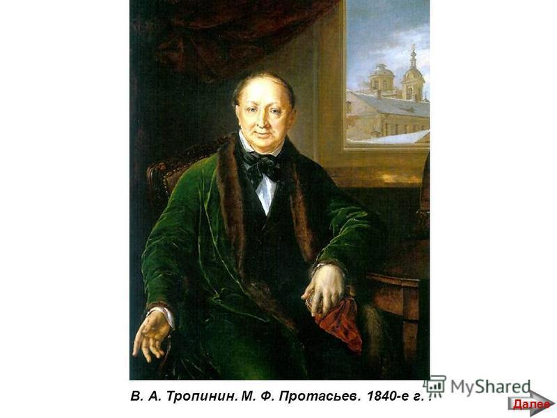 В. А. Тропинин. М. Ф. Протасьев. 1840-е г.. Далее