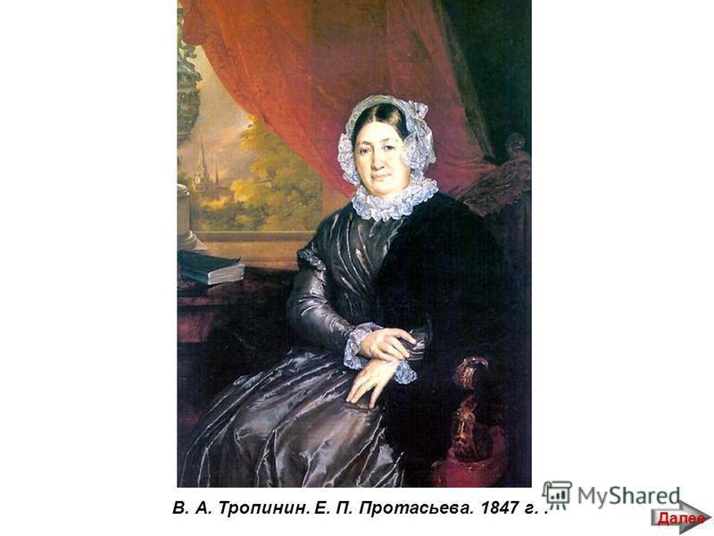В. А. Тропинин. Е. П. Протасьева. 1847 г.. Далее