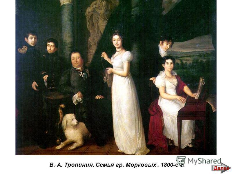 В. А. Тропинин. Семья гр. Морковых. 1800-е г. Далее