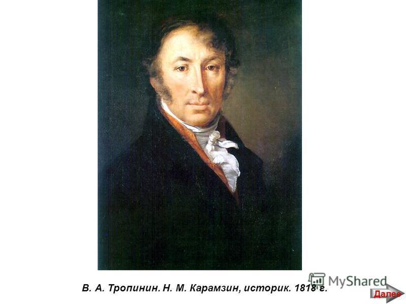 В. А. Тропинин. Н. М. Карамзин, историк. 1818 г. Далее