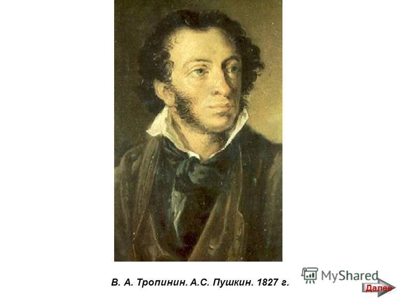 В. А. Тропинин. А.С. Пушкин. 1827 г. Далее