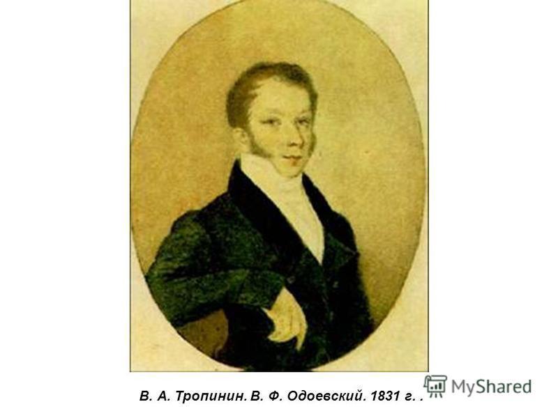В. А. Тропинин. В. Ф. Одоевский. 1831 г..