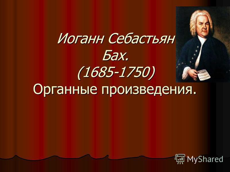 Иоганн Себастьян Бах. (1685-1750) Органные произведения.