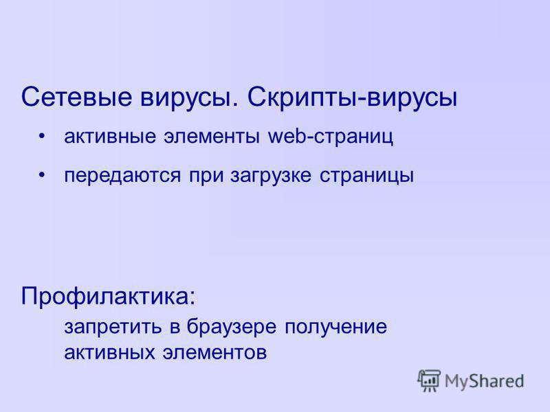 Сетевые вирусы. Скрипты-вирусы Профилактика: запретить в браузере получение активных элементов активные элементы web-страниц передаются при загрузке страницы