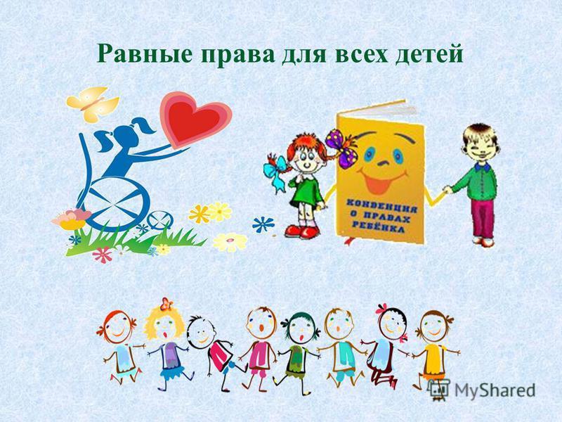 Равные права для всех детей
