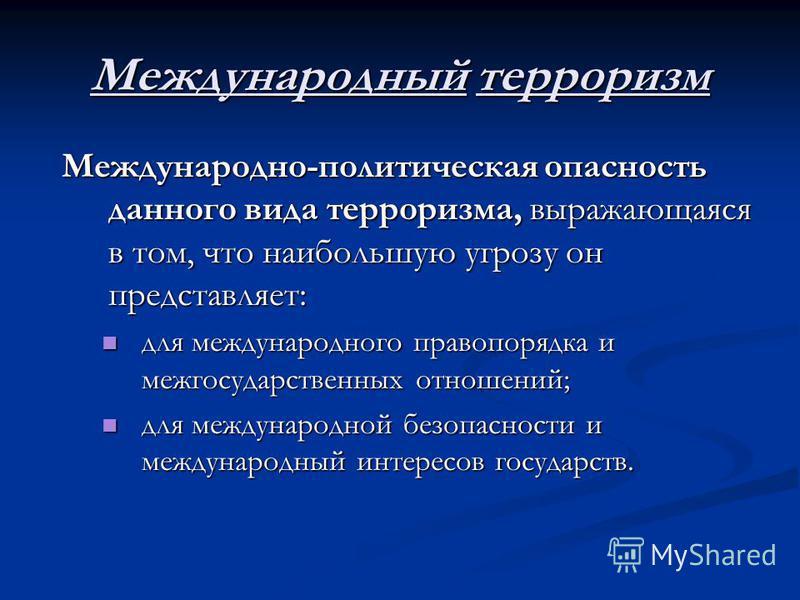 Терроризм серьезная угроза национальной безопасности россии реферат 9010