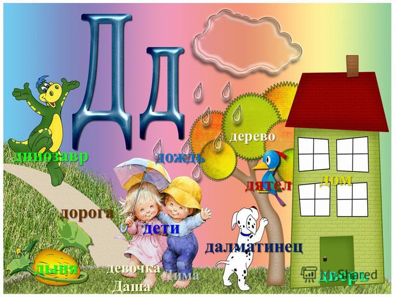 дети динозавр дорога дом дождь дерево дятел дверь дыня далматинец девочка Даша Дима