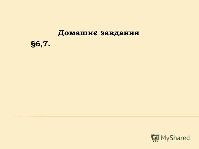 Домашнє завдання §6,7.