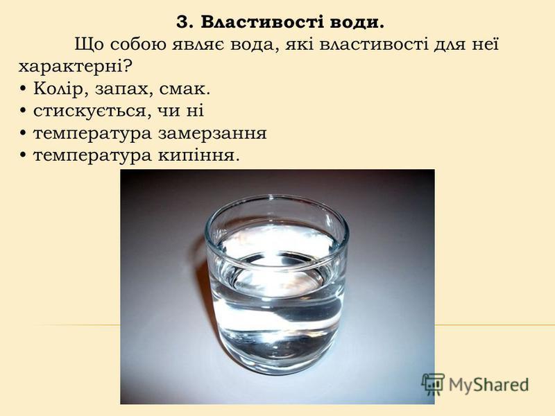 3. Властивості води. Що собою являє вода, які властивості для неї характерні? Колір, запах, смак. стискується, чи ні температура замерзання температура кипіння.