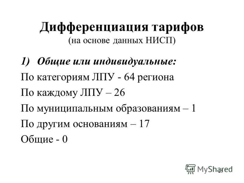 25 Дифференциация тарифов (на основе данных НИСП) 1)Общие или индивидуальные: По категориям ЛПУ - 64 региона По каждому ЛПУ – 26 По муниципальным образованиям – 1 По другим основаниям – 17 Общие - 0