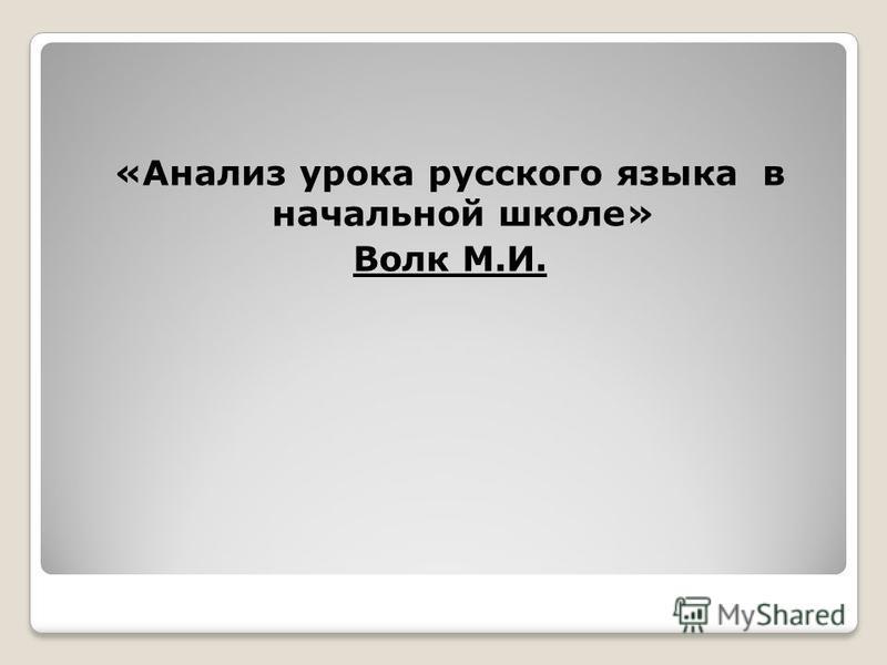 «Анализ урока русского языка в начальной школе» Волк М.И.