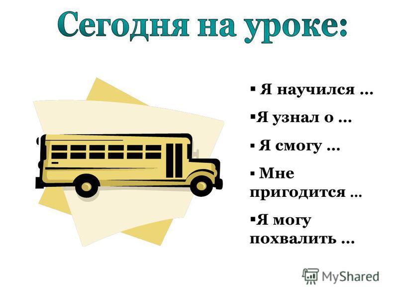 1. Что такое путь? 2. Каковы единицы измерения пути? 3. Какова взаимосвязь: скорость, время, расстояние? 4. Как решать задачи? 5. Как правильно себя вести на улицах?