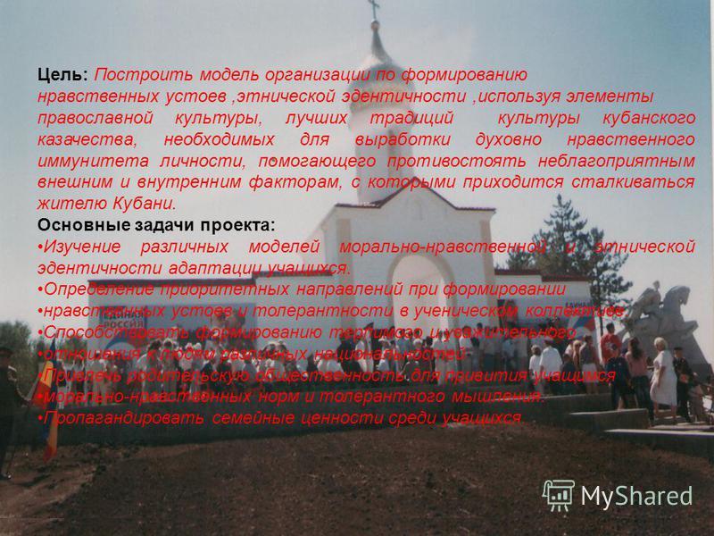 Цель: В своей работе я хотела бы как можно подробнее рассмотреть: как православие влияет на мировоззрение людей, какую роль оно играло в жизни казачества на протяжении всей его истории, выяснить отношение сверстников относительно казачества и правосл