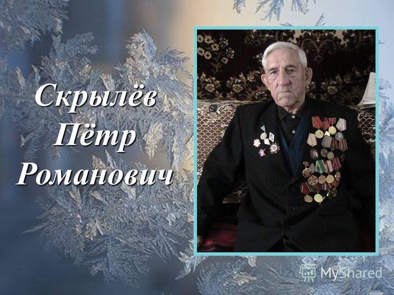 Скрылёв Пётр Романович