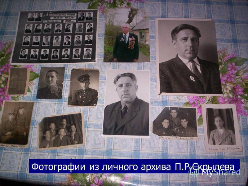 Фотографии из личного архива П.Р.Скрылева
