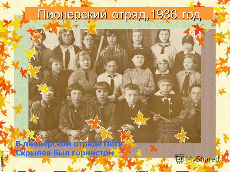 Пионерский отряд,1936 год В пионерском отряде Петя Скрылев был горнистом
