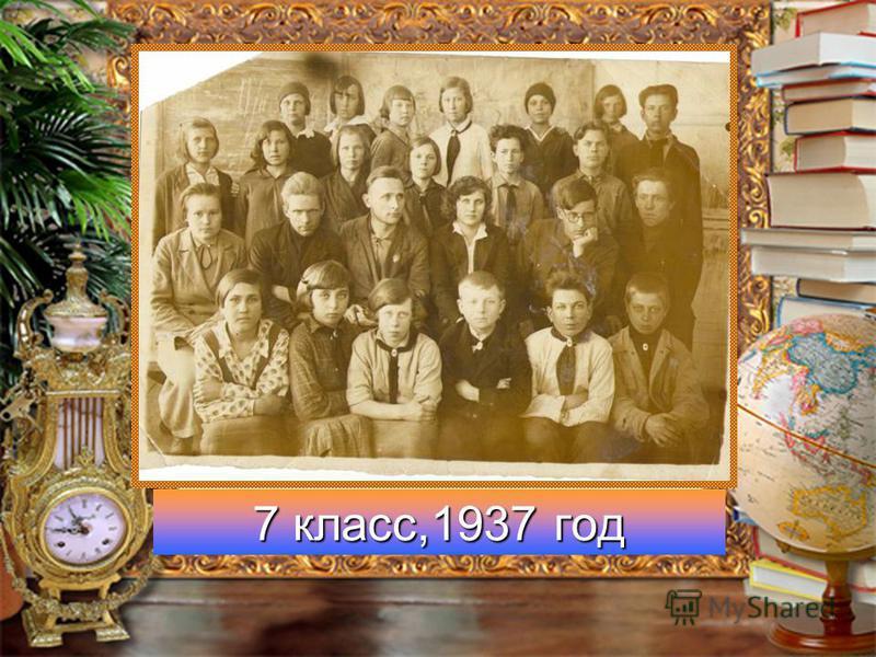 7 класс,1937 год