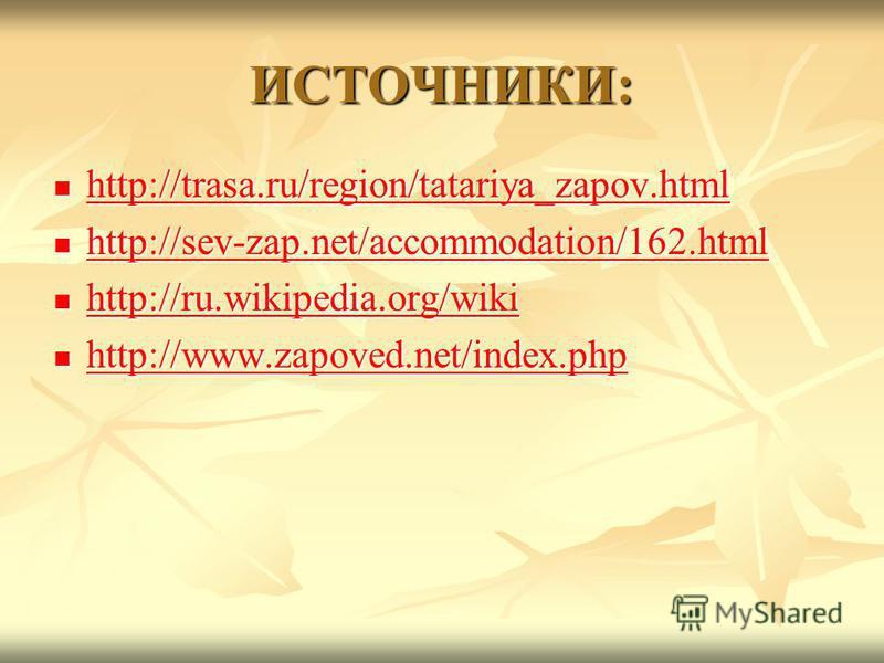 ИСТОЧНИКИ: http://trasa.ru/region/tatariya_zapov.html http://trasa.ru/region/tatariya_zapov.html http://trasa.ru/region/tatariya_zapov.html http://sev-zap.net/accommodation/162. html http://sev-zap.net/accommodation/162. html http://sev-zap.net/accom