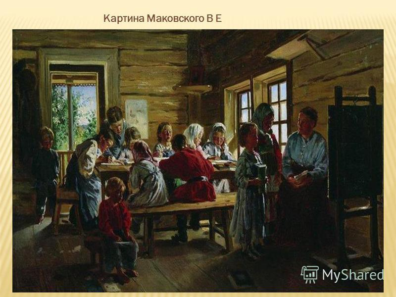 Картина Маковского В Е