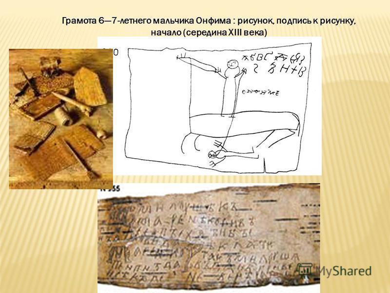 Грамота 67-летнего мальчика Онфима : рисунок, подпись к рисунку, начало (середина XIII века)
