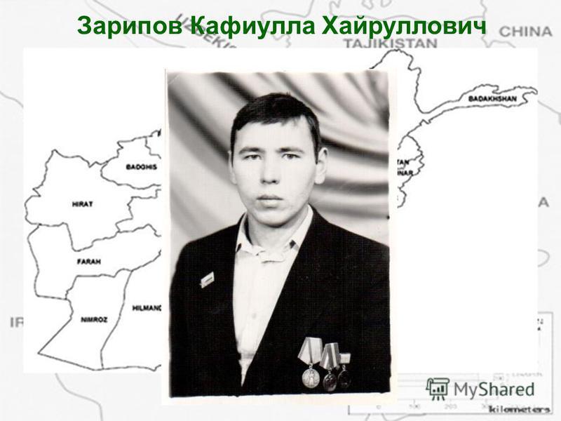 Зарипов Кафиулла Хайруллович