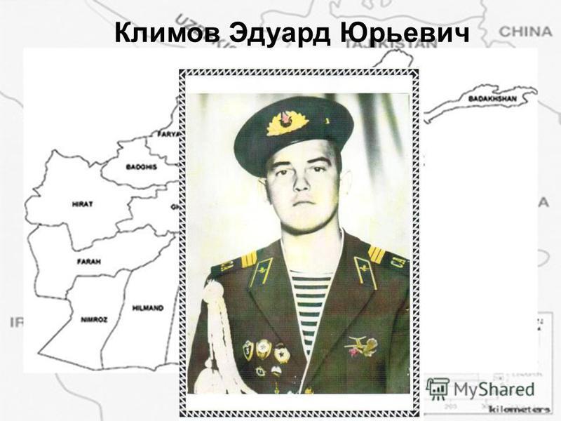 Климов Эдуард Юрьевич