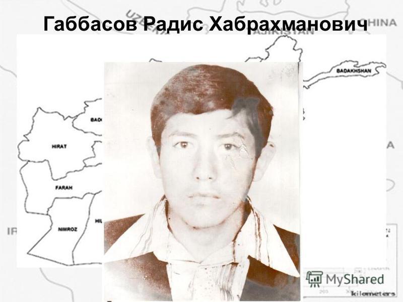 Габбасов Радис Хабрахманович