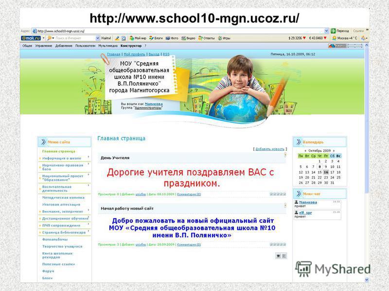 http://www.school10-mgn.ucoz.ru/