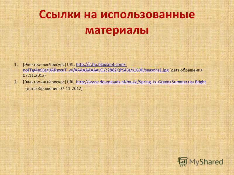 Ссылки на использованные материалы 1.[Электронный ресурс] URL. http://2.bp.blogspot.com/- noFfsg4nS8s/UARsxcuT_wI/AAAAAAAAAvQ/c2882QPS43s/s1600/seasons1.jpg (дата обращения 07.11.2012)http://2.bp.blogspot.com/- noFfsg4nS8s/UARsxcuT_wI/AAAAAAAAAvQ/c28