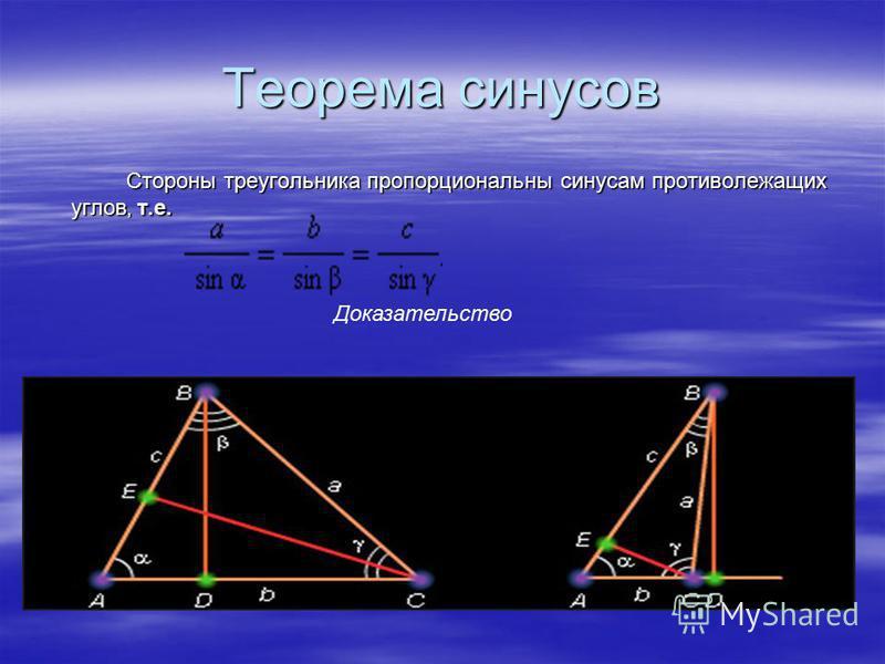 Теорема синусов Стороны треугольника пропорциональны синусам противолежащих углов, т.е. Доказательство