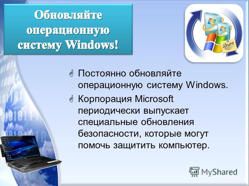 Постоянно обновляйте операционную систему Windows. Корпорация Microsoft периодически выпускает специальные обновления безопасности, которые могут помочь защитить компьютер.