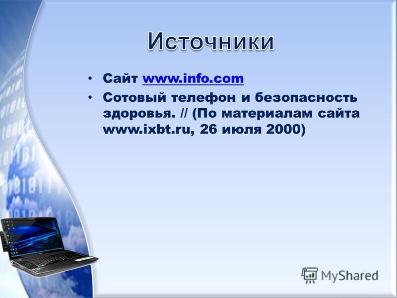 Сайт www.info.comwww.info.com Сотовый телефон и безопасность здоровья. // (По материалам сайта www.ixbt.ru, 26 июля 2000)